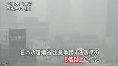 上海PM2.5濃度極めて高く(NHKニュース12月6日12時43分)2