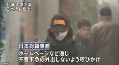 上海PM2.5濃度極めて高く(NHKニュース12月6日12時43分)3