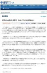 世界5位の現代・起亜自、日本で不人気の理由は?(韓国・聯合ニュース)2