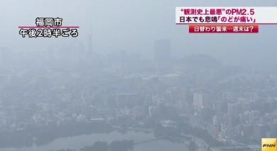中国で「PM2.5」大気汚染が最悪レベルに⇒影響は福岡や大分にも(FNNニュース(12月6日 18時44分)画像1
