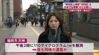 中国で「PM2.5」大気汚染が最悪レベルに⇒影響は福岡や大分にも(FNNニュース(12月6日 18時44分)画像2
