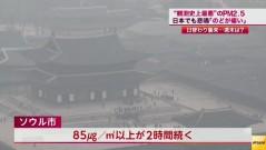 中国で「PM2.5」大気汚染が最悪レベルに⇒影響は福岡や大分にも(FNNニュース(12月6日 18時44分)画像5