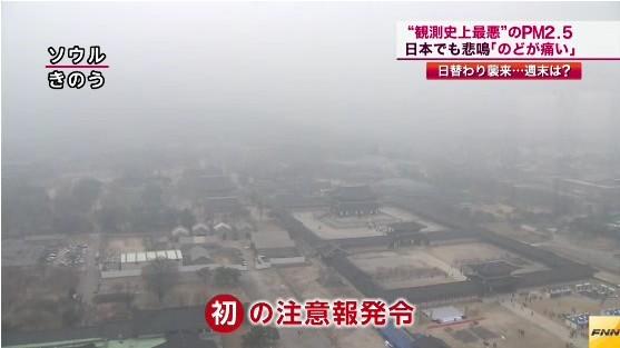上海「PM2.5大気汚染」最悪レベ...