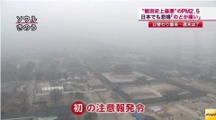 中国で「PM2.5」大気汚染が最悪レベルに⇒影響は福岡や大分にも(FNNニュース(12月6日 18時44分)画像6