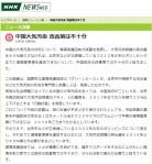 中国大気汚染、改善策は不十分(NHKニュース12月2日)
