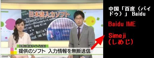 中国製の日本語入力ソフト、入力情報を無断送信_1
