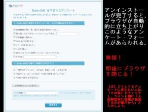 中国製の日本語入力ソフト、入力情報を無断送信_10