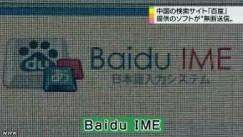 中国製の日本語入力ソフト、入力情報を無断送信_2