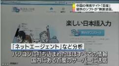 中国製の日本語入力ソフト、入力情報を無断送信_3