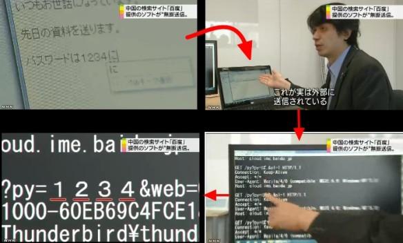 中国製の日本語入力ソフト、入力情報を無断送信_4