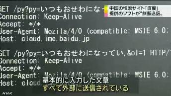 中国製の日本語入力ソフト、入力情報を無断送信_5