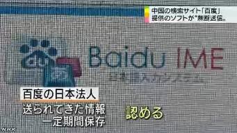 中国製の日本語入力ソフト、入力情報を無断送信_8
