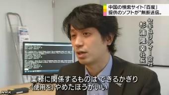 中国製の日本語入力ソフト、入力情報を無断送信_9