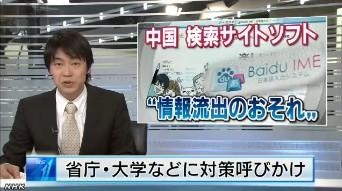 中国製情報送信のソフト 使用控えて(NHK)_1
