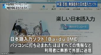 中国製情報送信のソフト 使用控えて(NHK)_2