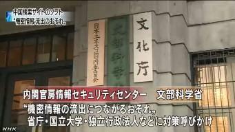 中国製情報送信のソフト 使用控えて(NHK)_3