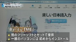 中国製情報送信のソフト 使用控えて(NHK)_4