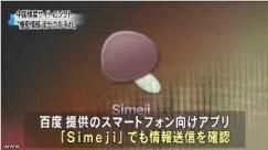 中国製情報送信のソフト 使用控えて(NHK)_5
