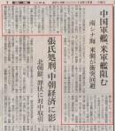 中国軍艦、米軍艦阻む_南シナ海、米軍が衝突回避 (朝日2013-12-15)