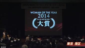 佐藤真海選手<ウーマン・オブ・ザ・イヤー2014>大賞授賞0