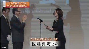 佐藤真海選手<ウーマン・オブ・ザ・イヤー2014>大賞授賞0-1