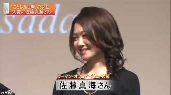 佐藤真海選手<ウーマン・オブ・ザ・イヤー2014>大賞授賞1