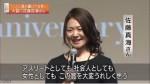 佐藤真海選手<ウーマン・オブ・ザ・イヤー2014>大賞授賞2