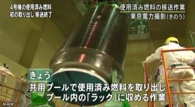 使用済み核燃料 初めての移送を終了(NHK 11月30日)