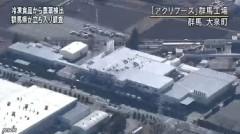 冷凍食品から農薬 群馬県が立ち入り調査(NHK 12月30日 11時58分)1