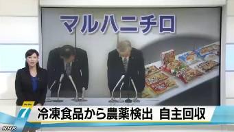 冷凍食品から農薬、マルハニチロが自主回収(NHK)_01