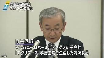 冷凍食品から農薬、マルハニチロが自主回収(NHK)_02