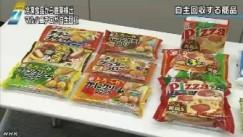 冷凍食品から農薬、マルハニチロが自主回収(NHK)_03