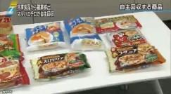 冷凍食品から農薬、マルハニチロが自主回収(NHK)_04