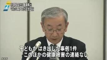 冷凍食品から農薬、マルハニチロが自主回収(NHK)_05
