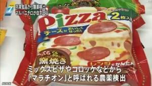 冷凍食品から農薬、マルハニチロが自主回収(NHK)_06