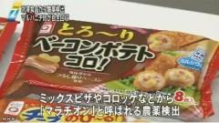 冷凍食品から農薬、マルハニチロが自主回収(NHK)_07