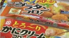 冷凍食品から農薬、マルハニチロが自主回収(NHK)_08