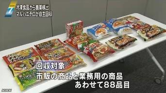 冷凍食品から農薬、マルハニチロが自主回収(NHK)_09