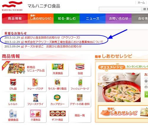 冷凍食品から農薬、マルハニチロが自主回収(NHK)_11