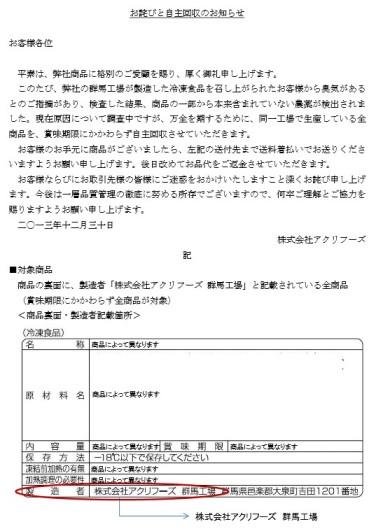 冷凍食品から農薬、マルハニチロが自主回収(NHK)_12