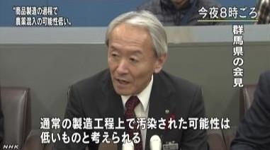 冷凍食品から農薬「製造過程で混入可能性低い」(NHK)