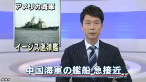 南シナ海で米巡洋艦に中国艦船が急接近_01