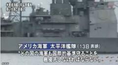 南シナ海で米巡洋艦に中国艦船が急接近_04