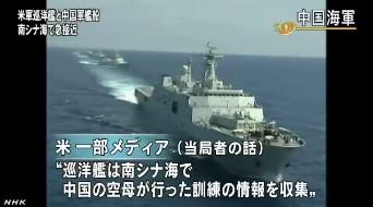 南シナ海で米巡洋艦に中国艦船が急接近_05