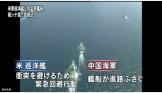 南シナ海で米巡洋艦に中国艦船が急接近_08