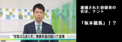 坂本龍馬⇒リベンジポルノで脅し、強要未遂容疑で逮捕(NHK12月7日)1