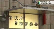 坂本龍馬⇒リベンジポルノで脅し、強要未遂容疑で逮捕(NHK12月7日)2