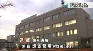 坂本龍馬⇒リベンジポルノで脅し、強要未遂容疑で逮捕(NHK12月7日)3