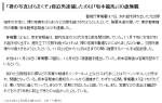 坂本龍馬⇒リベンジポルノで脅し、強要未遂容疑で逮捕(スポーツ報知12月8日)