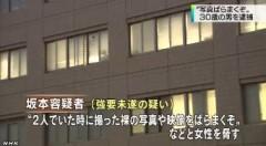 坂本龍馬⇒リベンジポルノで脅し、強要未遂容疑で逮捕(NHK12月7日)4